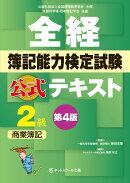 全経簿記能力検定試験公式テキスト2級商業簿記【第4版】