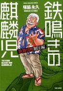 鉄鳴きの麒麟児歌舞伎町制圧編(9)