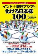 【予約】Mr.テンバガー朝香のインド+親日アジアで化ける日本株100