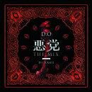 悪党 THE MIX - Mixed by DJ BAKU