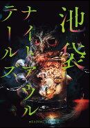 朗読館「池袋ナイトアウルテールズ」【Blu-ray】