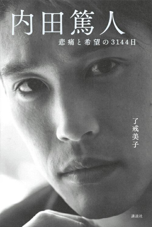 内田篤人 悲痛と希望の3144日 [ 了戒 美子 ]