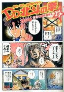 DD北斗の拳(6)