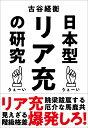 日本型リア充の研究 [ 古谷 経衡 ]