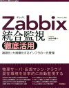 Zabbix統合監視徹底活用 複雑化・大規模化するインフラの一元管理 Versi (Software Design plusシリーズ) [ 池田大輔 ]