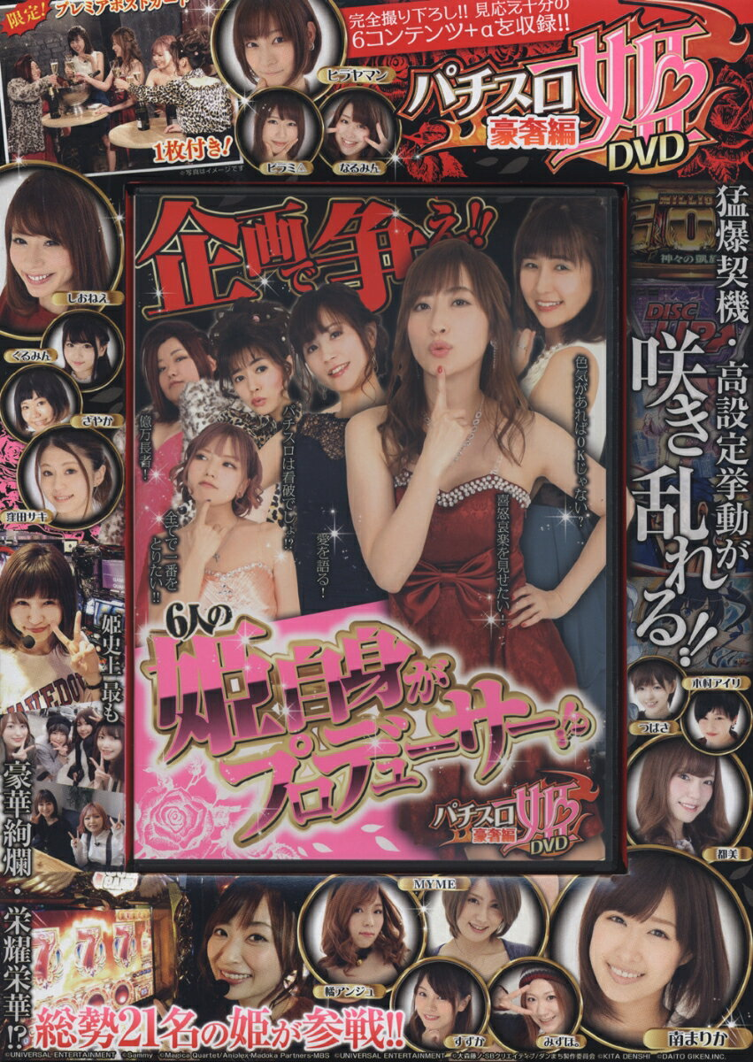 DVD>パチスロ姫DVD豪奢編 (<DVD>)