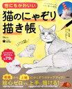 世にもかわいい猫のにゃぞり描き帳 なぞるだけで癒やされる猫79匹 (TJMOOK) [ mike ]
