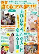 懸賞 当てるコツ&裏ワザ100 Vol.4
