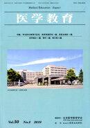 医学教育(Vol.50 No.2(201)