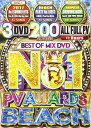 No.1 PV AWARDS 〜Beac [ オムニバス ]