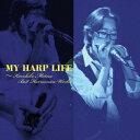 松尾一彦 MY HARP LIFE 〜Kazuhiko Matsuo Best Harmonica Works [ (V.A.) ]