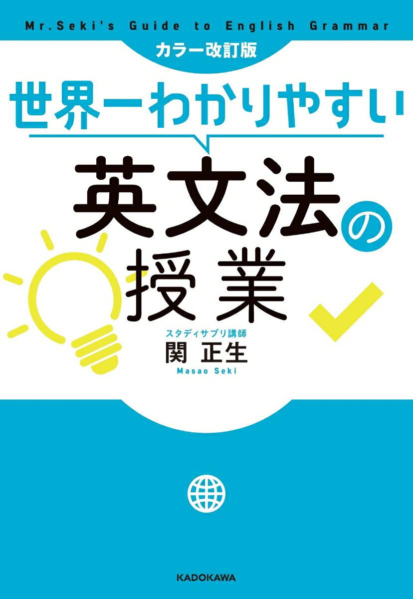 カラー改訂版 世界一わかりやすい英文法の授業 [ 関 正生 ]