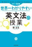 世界一わかりやすい英文法の授業カラー改訂版