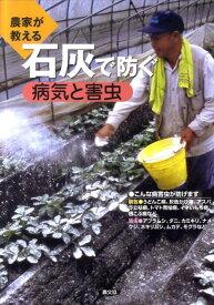 農家が教える石灰で防ぐ病気と害虫 [ 農山漁村文化協会 ]