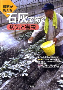 農家が教える石灰で防ぐ病気と害虫 [ 農文協 ]
