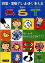 教室・家庭でいますぐ使えるSST 楽しく学べる特別支援教育実践101 [ 安住ゆう子 ]