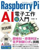 Raspberry Pi+AI 電子工作 超入門 実践編