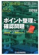 2級建築士試験学科ポイント整理と確認問題(2019)