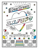 『ドリフェス!』 Presents DearDream 1st LIVE TOUR 2018 「ユメノコドウ」 LIVE Blu-ray【Blu-ray】