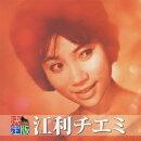 決定版 江利チエミ 2012