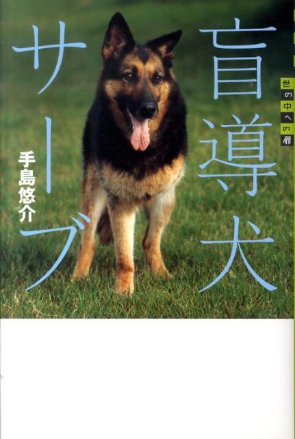 盲導犬サーブ (世の中への扉) [ 手島悠介 ]