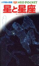 小学館の図鑑 NEO POCKET -ネオぽけっとー 星と星座