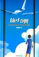 旅する翼 Journey beyond the BLUE SKY