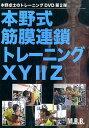 DVD>本野式筋膜連鎖トレーニングXY2Z 本野卓士のトレーニングDVD第2弾 (<DVD>) [ 本野卓士 ]