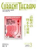 カレントテラピー(Vol.36 No.3(201)