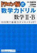 ドラゴン桜式数学力ドリル(数学2・B)