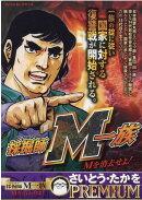 採掘師M一族 Mを消去せよ!(1)