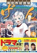 このマンガがすごい! comics 異世界居酒屋「げん」 4