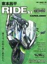 東本昌平 RIDE 51 バイクに乗り続けることを誇りに思う 我々は、自由の翼に恵まれた。 (Motor magazine mook) [ 東本昌平 ]