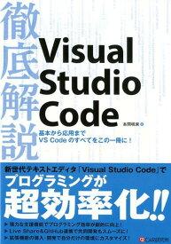 徹底解説Visual Studio Code [ 本間咲来 ]