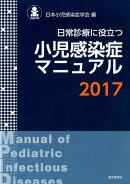 日常診療に役立つ小児感染症マニュアル(2017)
