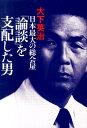 日本最大の総会屋「論談」を支配した男 [ 大下英治 ]
