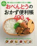 【バーゲン本】おべんとうのおかず便利帳400レシピ