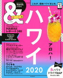 &TRAVELハワイ超ハンディ版(2020)