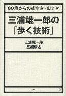 三浦雄一郎の「歩く技術」