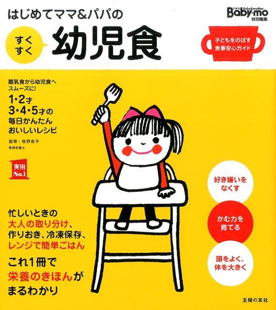 はじめてママ&パパの すくすく幼児食 (実用No.1シリーズ) [ 牧野直子 ]