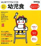 はじめてママ&パパのすくすく幼児食 (実用No.1)