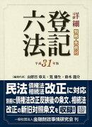 詳細登記六法(平成31年版)