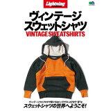 VINTAGE SWEATSHIRTS (エイムック Lightning Archives)
