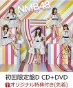 【楽天ブックス限定先着特典】僕だって泣いちゃうよ (初回限定盤D CD+DVD) (生写真付き) [ NMB48 ]