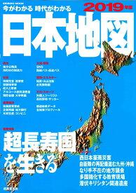 今がわかる時代がわかる 日本地図 2019年版 [ 成美堂出版編集部 ]