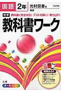 中学教科書ワーク(国語 2年) 光村図書版国語