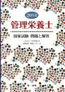 管理栄養士国家試験問題と解答(2014)