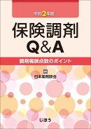 保険調剤Q&A 令和2年版