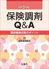 保険調剤Q&A 令和2年版 調剤報酬点数のポイント [ 日本薬剤師会 ]