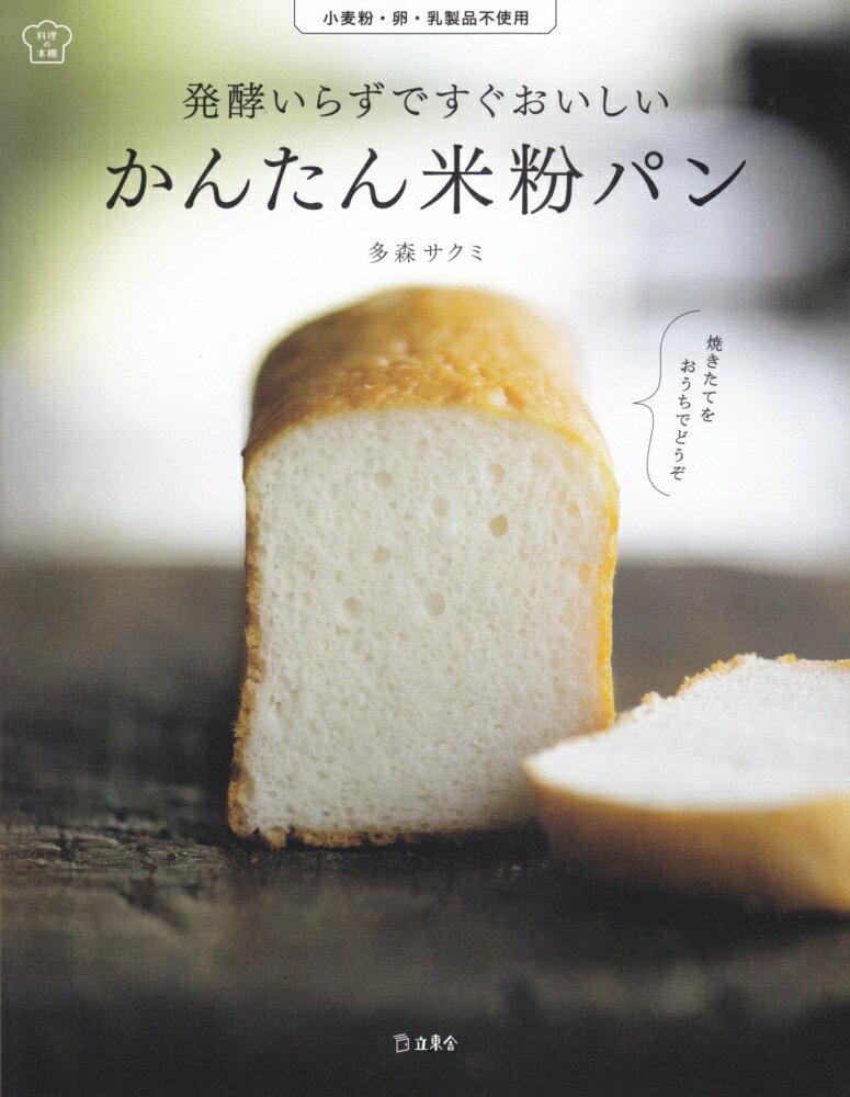 発酵いらずですぐおいしいかんたん米粉パン 小麦粉・卵・乳製品不使用 (料理の本棚) [ 多森サクミ ]